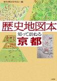 知道这次历史性的访问京都地图[歴史地図本知って訪ねる京都 [ 歴史探訪研究会 ]]