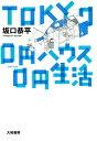 【送料無料】Tokyo 0円ハウス0円生活 [ 坂口恭平 ]
