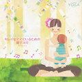 musiCare YOGA series ヨガからうまれたリラクゼーション・ミュージック for ママ&マタニティ::キレイなママでいるための親子ヨガでリラックス