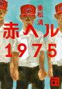 赤ヘル1975 [ 重松 清 ]