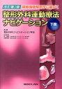 関節機能解剖学に基づく整形外科運動療法ナビゲーション(下肢)改訂第2版 [ 整形外科リハビリテーショ