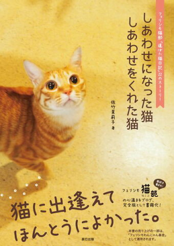 しあわせになった猫 しあわせをくれた猫 フェリシモ猫部「道ばた猫日記」22のストーリー [ 佐竹茉莉子 ]