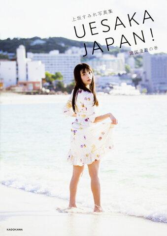 上坂すみれ写真集 UESAKA JAPAN! 諸国漫遊の巻 [ 上坂 すみれ ]