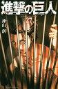 進撃の巨人(27) (講談社コミックス) 諫山 創