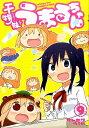干物妹! うまるちゃん 9 (ヤングジャンプコミックス) [...