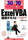 例題30+演習問題70でしっかり学ぶExcel VBA標準テキスト Excel 2007/2010対応版 [ 近田順一朗 ]