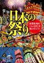 知りたい、楽しみたい!日本の祭り 全国各地の「ハレの日」を見に行こう! (知的生きかた文庫) [ 「