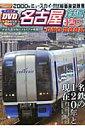 名古屋鉄道120周年DVD BOOK (メディアックスmook)
