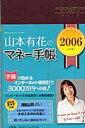 山本有花のマネー手帳(2006年版)