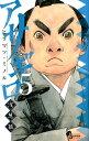 アサギロ〜浅葱狼〜(5) [ ヒラマツミノル ]