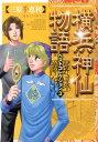 横浜神仙物語ベストコレクション(3) (エムビーコミックス) [ 三原千恵利 ]