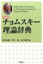 〈増補版〉 チョムスキー理論辞典 --Kenkyusha's Dictionary of Theoretical Linguistics、 Enlarged E...