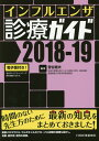 インフルエンザ診療ガイド(2018-19) [ 菅谷憲夫 ]...