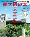 南大阪の本 ごはん、カフェ、雑貨…南大阪のおいしいお店とお出か (LMAGA MOOK) [ 京阪神