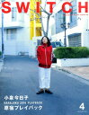 SWITCH(34-4) 小泉今日子原宿プレイバック