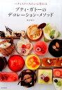 プティ・ガトーのデコレーション・メソッド [ 熊谷裕子 ]