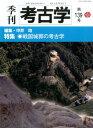 季刊考古学(第139号) 特集:戦国城郭の考古学
