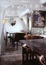 シャンペトル・シャビーの家 「田舎スタイル」をプラスして、より味のある部屋づく (ヨーロッパのインテリアシリーズ) [ 鈴木ひろこ ]