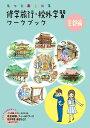 修学旅行・校外学習ワークブック 京都編 【バス・電車・タクシ...