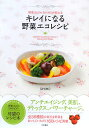 野菜ソムリエSHIHOが教えるキレイになる野菜エコレシピ