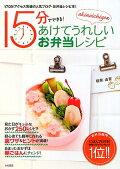 akinoichigoの15分でできる!あけてうれしいお弁当レシピ