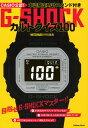 G-SHOCKカルトクイズ100 (学研ムック) [ ウオッ...