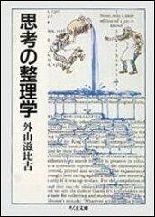 思考の整理学 (ちくま文庫) [ 外山滋比古 ]