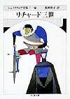 シェイクスピア全集(7) リチャード三世 (ちく...の商品画像