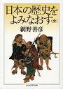 日本の歴史をよみなおす