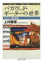 【送料無料】バガヴァッド・ギーターの世界