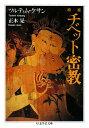 【送料無料】チベット密教増補