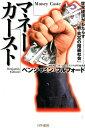 マネーカースト 世界経済がもたらす「新・貧富の階級社会」 [ ベンジャミン・フルフォ