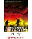 【先着特典】日比谷野外大音楽堂2020(通常盤)【Blu-ray】(ジャケットステッカー) [ エレファントカシマシ ]