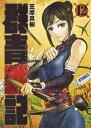 群青戦記 グンジョーセンキ 12 (ヤングジャンプコミックス)