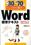 例題30+演習問題70でしっかり学ぶWord標準テキスト [ 斎藤正生 ]