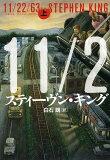 11/22/63(上) [ スティーヴン・キング ]