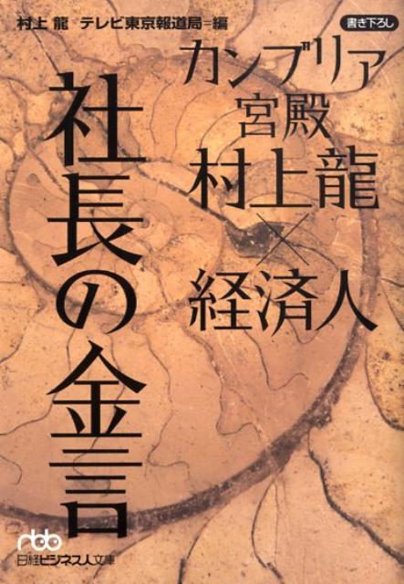 カンブリア宮殿 村上龍×経済人社長の金言 [ 村上龍 ]...:book:13123032