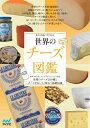 世界のチーズ図鑑 世界のチーズ209種とチーズをおいしく味わう基礎知 [ チーズプロフェッショナル協会 ]