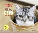 猫ぐらし 週めくり卓上カレンダー 2017 [ 猫ぐらし ]