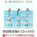 【楽天ブックス限定先着特典】あの頃の君を見つけた (初回限定盤A CD+DVD)(生写真:江籠裕奈) [ SKE48 ]