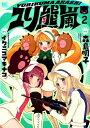 ユリ熊嵐(2) (バーズコミックス) [ 森島明子 ]...
