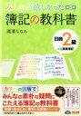 簿記の教科書日商2級商業簿記第5版 [ 滝澤ななみ ]