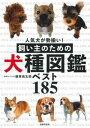 飼い主のための犬種図鑑ベスト185 [ 藤原尚太郎 ]