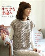 すてきな手編み(2015〜2016秋冬)