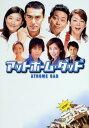 アットホーム・ダッド DVD-BOX [ 阿部寛 ]...