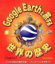 Google Earthと旅する世界の歴史 デジタル時代の歴...
