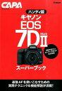 キヤノンEOS 7D Mark 2スーパーブックハンディ版 (キャパブックス)