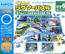 くもんのジグソーパズル見てみよう!日本各地を走る電車 列車 [子どもを伸ばすくもんの知育玩具ジグソーパズルSTEP6] ([教育用品])