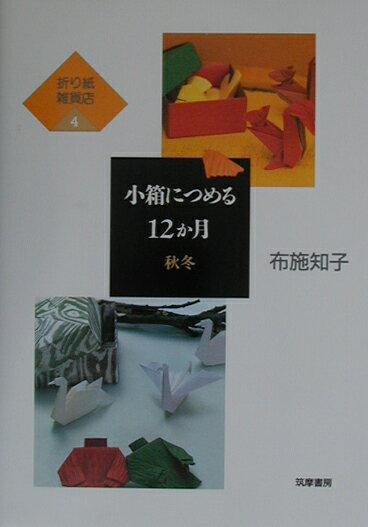 小箱につめる12か月(秋冬) (折り紙雑貨店) ...の商品画像