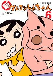 新クレヨンしんちゃん(6) (Action comics) [ 臼井儀人 ]